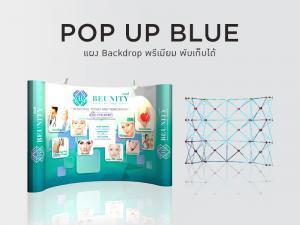 Backdrop Photo-Backdrop Pop-up Pop-up-Display Pullframe Pull-Frame แกงการู แบคดรอป แผงถ่ายรูป แผงเวที แผงแบคดรอป อุปกรณ์ออกบูธ บูธพับได้ บูธสำเร็จรูป บูธเคลื่อนที่ อุปกรณ์จัดบูธ บูธน๊อคดาวน์ Mobile Exhibition pop-up-blue