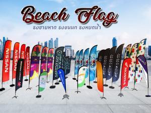 ธงชายหาด ธงปีกนก ธงหยดน้ำ ธงทะเล ธงโลโก้ ธงก้านกล้วย ธงขนนก ธงโฆษณา ธง Beach-flag beachflag รับพิมพ์ธง ขายธงราคาส่ง ผลิตธงคุณภาพสูง ผลิตธงโฆษณา, ผลิตธงชายหาด, ผลิตธงปีกนก, ผลิตธงชายทะเล, ผลิตธงทะเล, ผลิตธงใบมีด,รับทำธง,รับทำธงผ้าโพลีเอสเตอร์,รับทำธงผ้า,ทำธงโลโก้,ธงขนาดใหญ่ ธงงานวิ่ง ธงอีเว้นท์