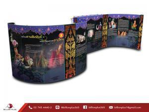 รับผลิตบูธ ทำโครงสร้างบูธ ตกแต่งบูธ สร้างบูธ Booth design,บูธKnockdown, Exhibition Design, บูธ Booth, Exhibition Display, ออกแบบบูธ,ตกแต่งบูธ สร้างบูธ,จัดบูธ,บูธสินค้า,บูธแสดงสินค้า,บูธประกอบได้, Booth Design, ออกแบบ Booth, Booth Exhibition, ,บูธน๊อคดาวน์,ออกแบบนิทรรศการ,จัดนิทรรศการ,รับจัดนิทรรศการ,นิทรรศการครบวงจร,นิทรรศการชั่วคราว,นิทรรศการถาวร,งานนิทรรศการรับเสด็จ