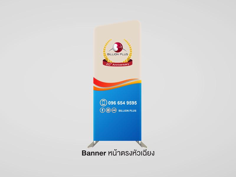 Billion-Fabric- Display Backdropพิมพ์ด้วยผ้า แบคดรอปผ้า Fabric-Backdrop Backdrop แบบผ้า Backdropผ้าพิมพ์ บูธผ้า อุปกรณ์จัดบูธพิมพ์ด้วยผ้า แบคดรอปชุดโค้ง แบคดรอปผ้าชุดโค้ง Backdrop Fabric-System