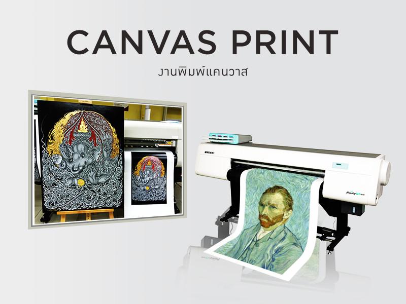 งานพิมพ์แคนวาสคุณภาพสูง Print Canvas พิมพ์สำเนางานศิลปะ,Reproduction FineArt, Gilcee, แคนวาสกรอบลอย,Reproduction Canvas, Photo Canvas,โฟโต้แคนวาส,ภาพแคนวาสขาวดำ,ภาพพิมพ์แคนวาสเป็นของขวัญในโอกาสต่างๆ ของขวัญปีใหม่ ภาพพิมพ์ของขวัญแต่งงาน ภาพพิมพ์รับปริญญา