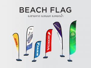 ธงชายหาด, ธงปีกนก, ธงหยดน้ำ, ธงทะเล, ธงก้านกล้วย, ธงขนนก