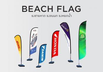 ธงชายหาด Beach Flag ธงขนนก