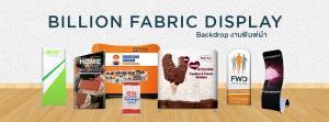 Billion Fabric Display Backdrop, พิมพ์ด้วยผ้า, แบคดรอปผ้า, Fabric-Backdrop Backdrop แบบผ้า Backdropผ้าพิมพ์ บูธผ้า อุปกรณ์จัดบูธพิมพ์ด้วยผ้า