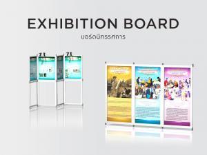 ผลิตและจำหน่าย บอร์ดนิทรรศการ จัดนิทรรศการ ออกแบบนิทรรศการ ออกแบบบูธ จัดบูธ Backdrop Photo-Backdrop Pop-up Pop-up-Display Pullframe Pull-Frame แกงการู แบคดรอป แผงถ่ายรูป แผงเวที แผงแบคดรอป อุปกรณ์ออกบูธ บูธพับได้ บูธสำเร็จรูป บูธเคลื่อนที่ อุปกรณ์จัดบูธ บูธน๊อคดาวน์ Mobile Exhibition