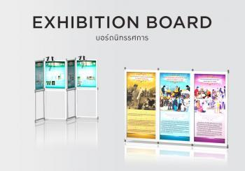 บอร์ดนิทรรศการ Exhibition Board