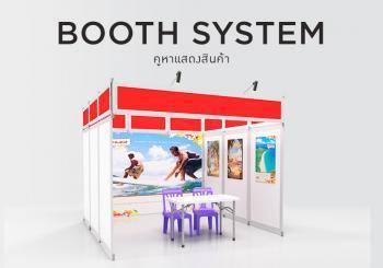 บูธสำเร็จรูป บูธแสดงสินค้า Booth System