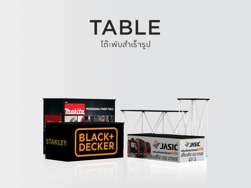 TABLE  โต๊ะ โต๊ะพับ โต๊ะสำเร็จรูป โต๊ะมิกซ์ โต๊ะเอนกประสงค์ โต๊ะแสดงสินค้า