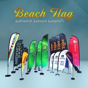Billion Plus ธงชายหาด ธงปีกนก ธงหยดน้ำ ธงทะเล ธงก้านกล้วย ธงขนนก ธงโฆษณา ธง Beach-flag beachflag รับพิมพ์ธง ขายธงราคาส่ง ผลิตธงคุณภาพสูง