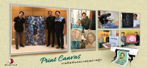 งานพิมพ์แคนวาส Print Canvas พิมพ์สำเนางานศิลปะ,Reproduction FineArt, Gilcee, Reproduction Canvas, Photo Canvas,โฟโต้แคนวาส,ภาพแคนวาสขาวดำ,ภาพพิมพ์แคนวาสเป็นของขวัญในโอกาสต่างๆ ของขวัญปีใหม่ ภาพพิมพ์ของขวัญแต่งงาน ภาพพิมพ์รับปริญญา