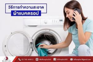 แบคดรอปผ้า, วิธีทำความสะอาดผ้าแบคดรอป