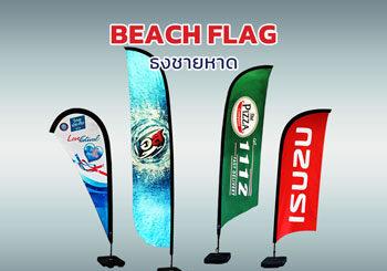 GALLERY/ธงชายหาด