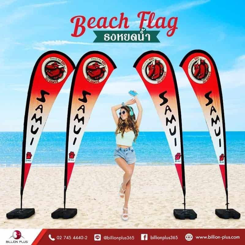 ธงหยดน้ำ, ธงปีกนก, ธงโฆษณา, ธงทะเล, ธงขนนก, Beach Flag, อุปกรณ์ประชาสัมพันธ์ เครื่องมือทางการตลาด