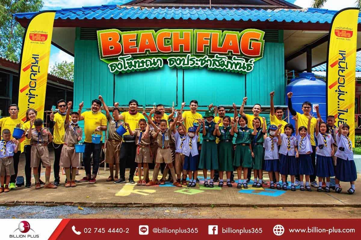 ธงBeach Flag, ธงโฆษณา, ธงประชาสัมพันธ์, ธงชายหาด, ธงปีกนก, ธงทะเล