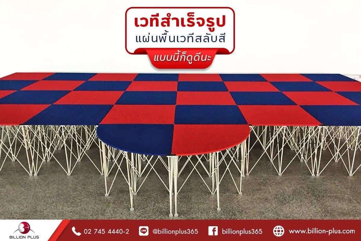 Billion Plus เราเป็นร้านเวทีสำเร็จรูป โรงงานผลิตเวทีสำเร็จรูป และจัดจำหน่ายเวทีสำเร็จรูป จำหน่ายบันไดเวทีสำเร็จรูป ที่ผลิตในประเทศไทย ผ่านการทดสอบจากสถาบันเหล็กและเหล็กกล้าแห่งประเทศไทย ที่ทดสอบรับน้ำหนักเวทีสำเร็จรูป ได้ถึง5.47ตัน/เวทีสำเร็จรูป 1 ตัว