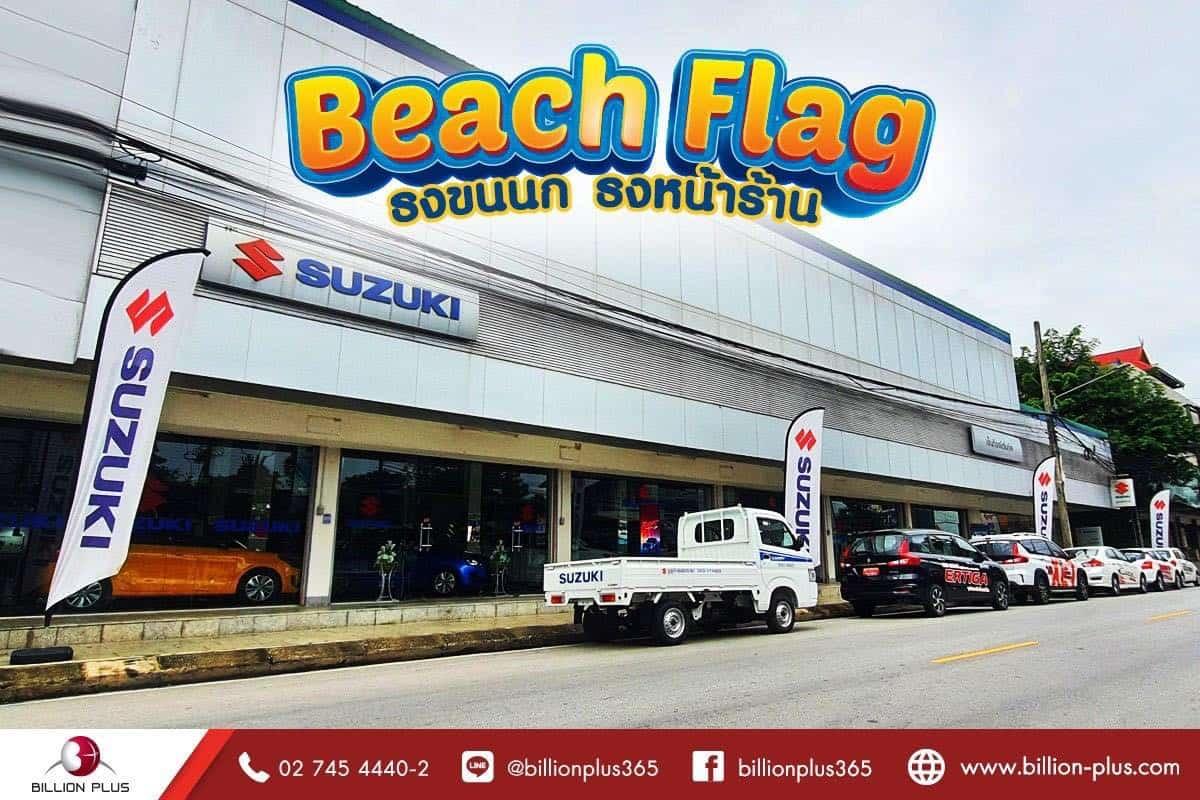 สั่งซื้อBeach Flag, ซื้อธงปีกนก, ซื้อธงหน้าร้าน, ซื้อธงขนนก, ซื้อธงโฆษณา, ซื้อธงผ้า ที่ใส่ใจทุกขั้นตอนการผลิต